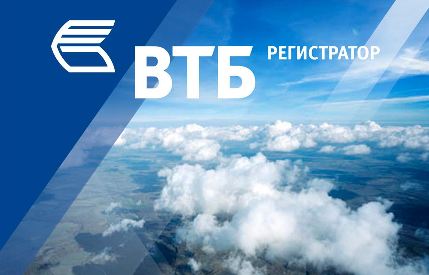 Банк России включил АО ВТБ Регистратор в реестр операторов инвестиционных платформ - новости Афанасий