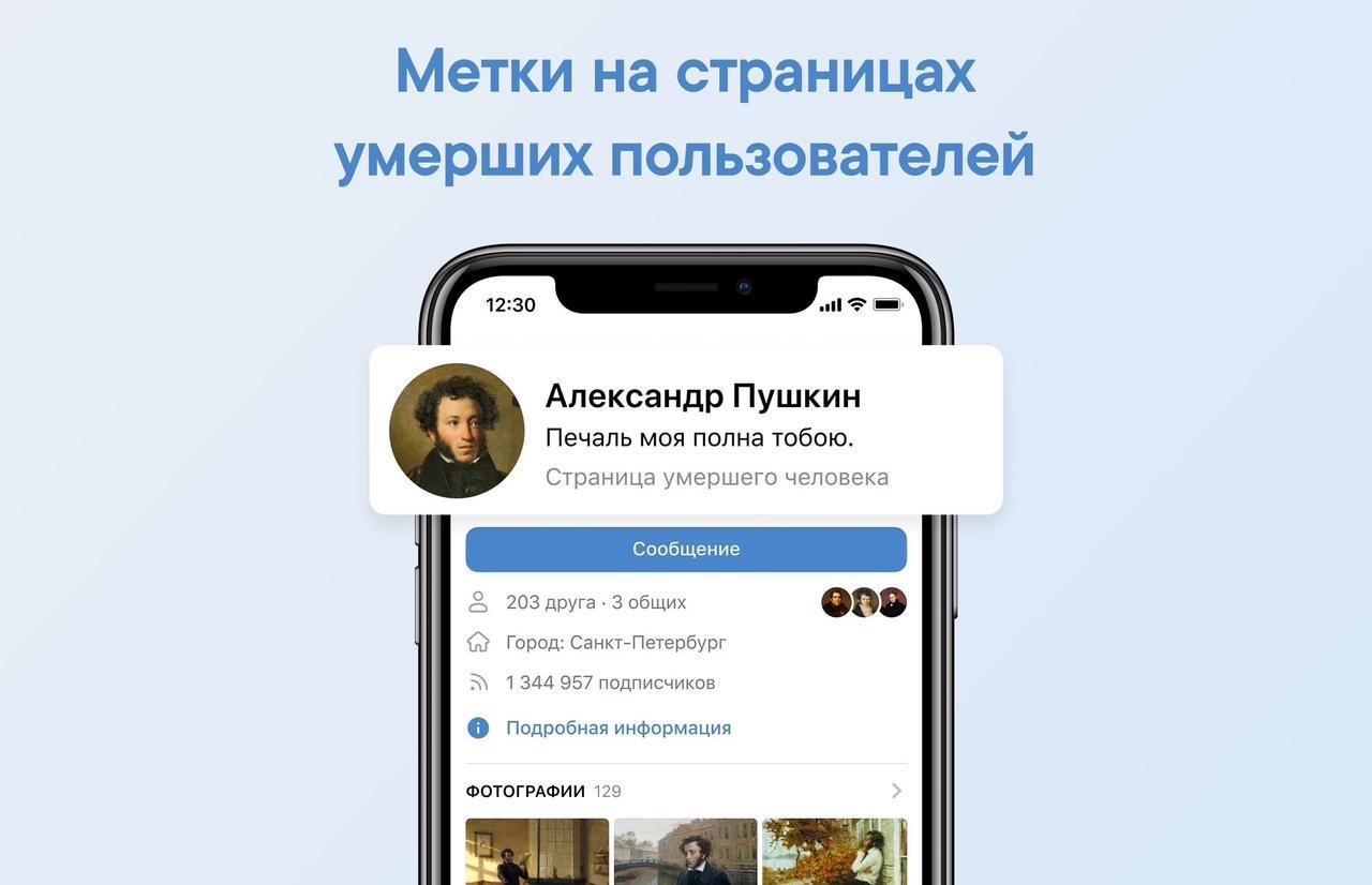 «ВКонтакте» начала помечать страницы умерших людей