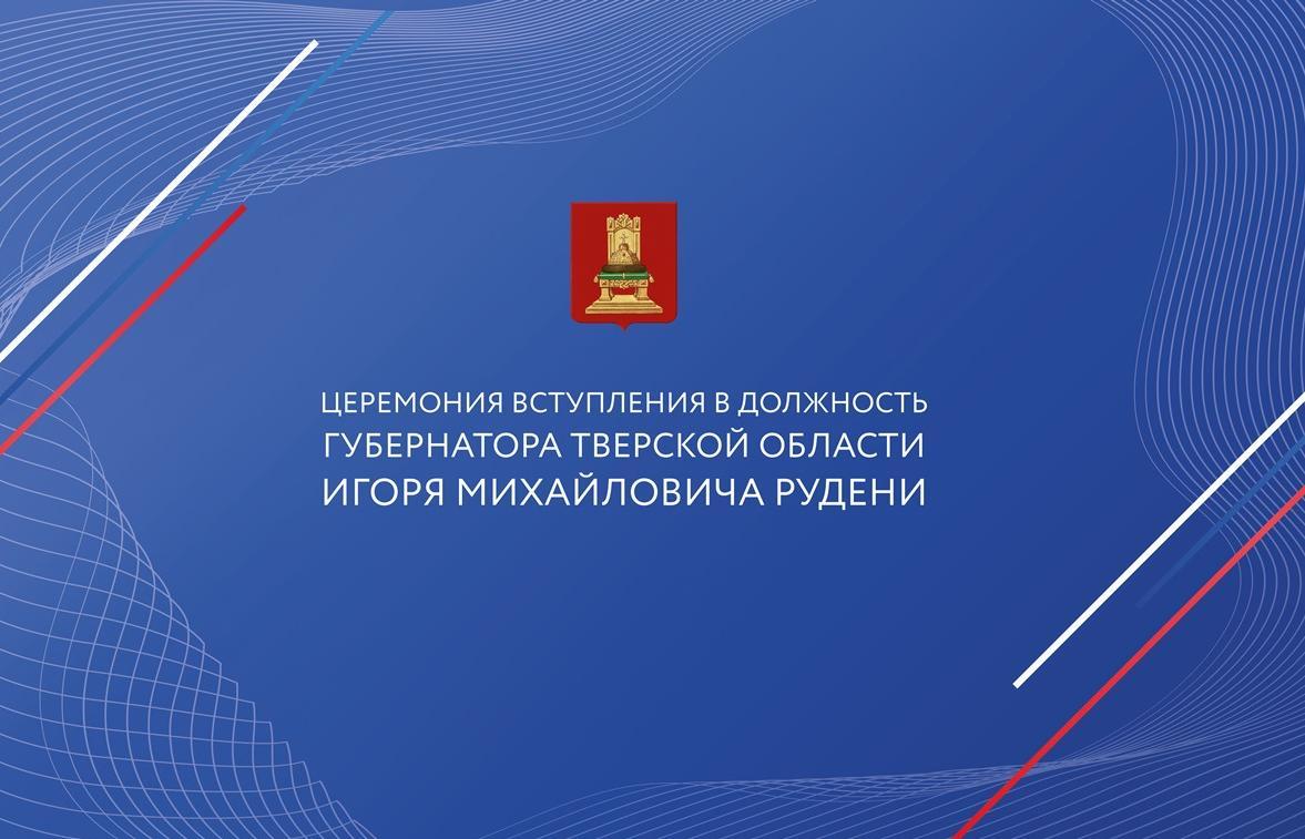 Сегодня в Твери — инаугурация губернатора Тверской области Игоря Рудени