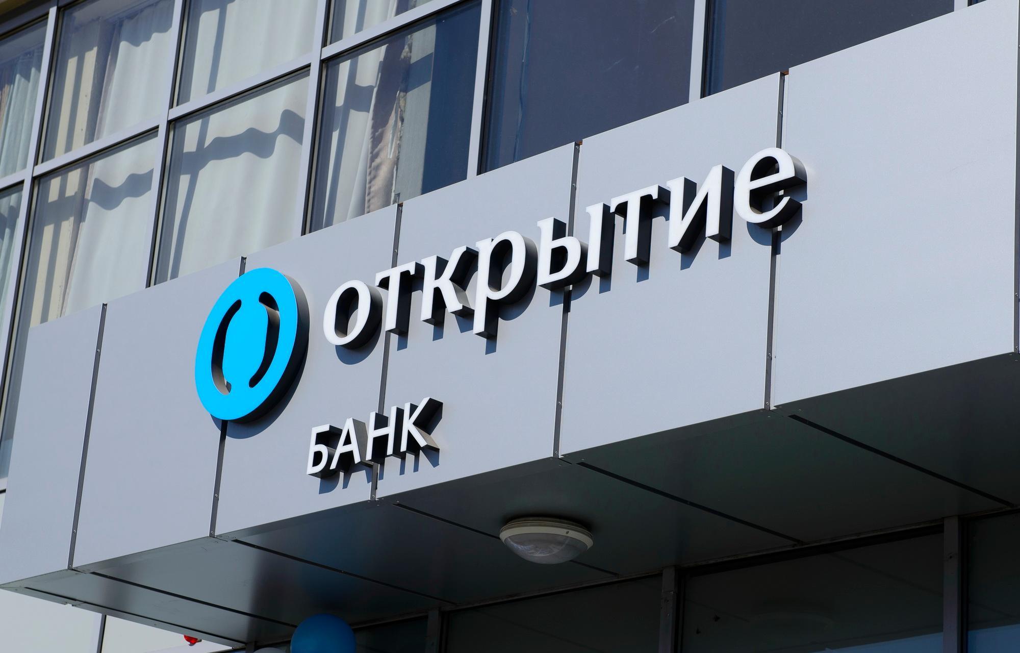 Банк «Открытие» предложил рефинансирование ипотеки по ставке 7,5% - новости Афанасий