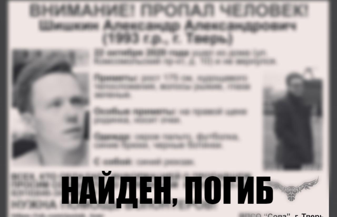 В Тверской области найдены погибшими ранее пропавшие молодые люди - новости Афанасий
