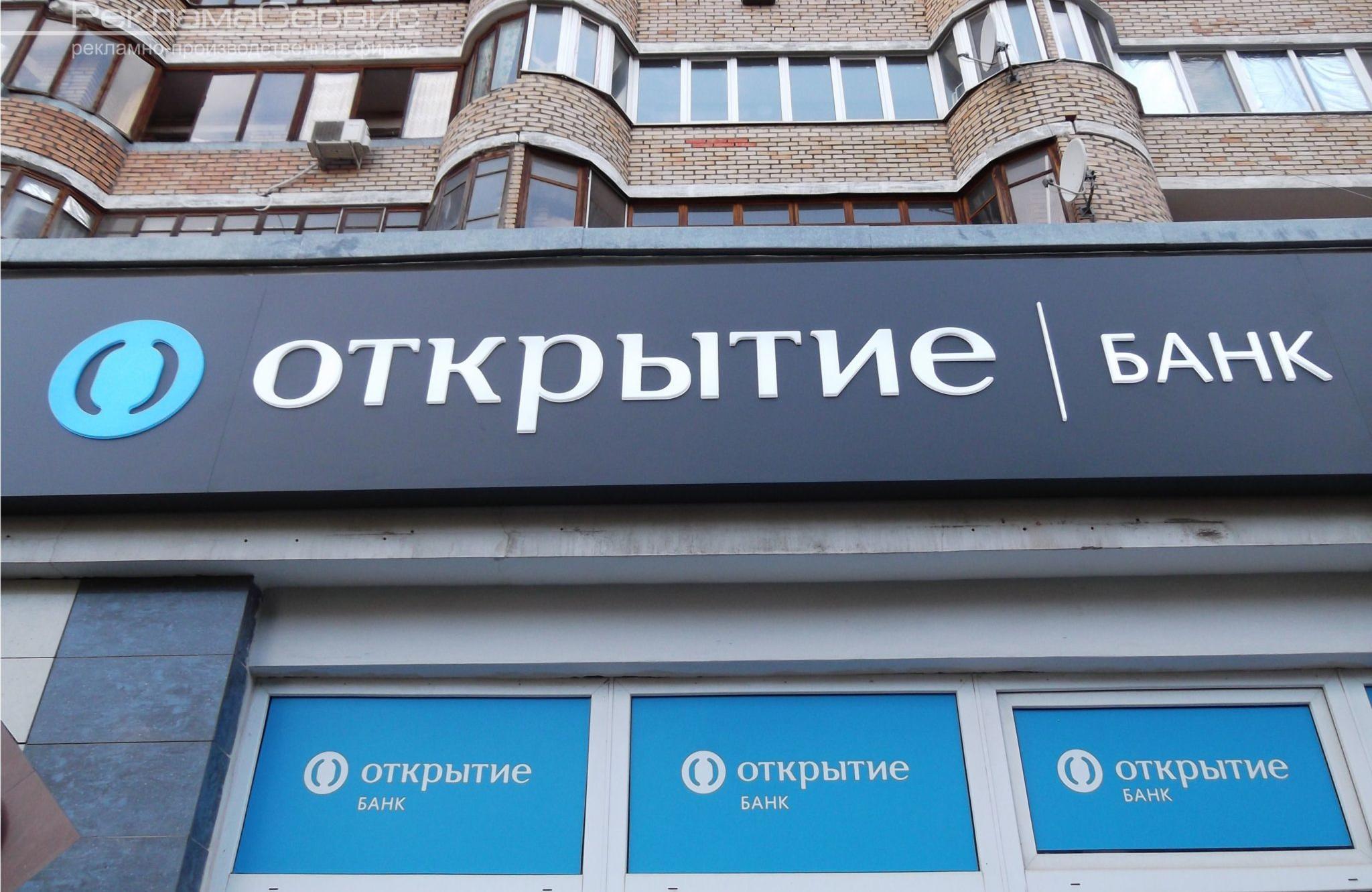 Банк «Открытие» предлагает компенсировать проценты по кредиту наличными бонусными рублями - новости Афанасий