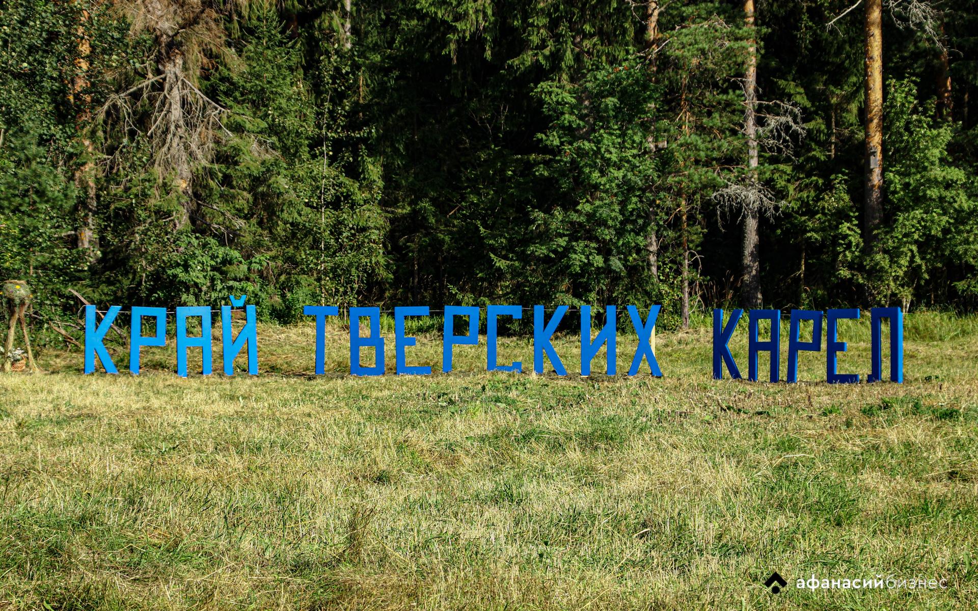 Край родной: путешествие в тверскую Карелию - новости Афанасий