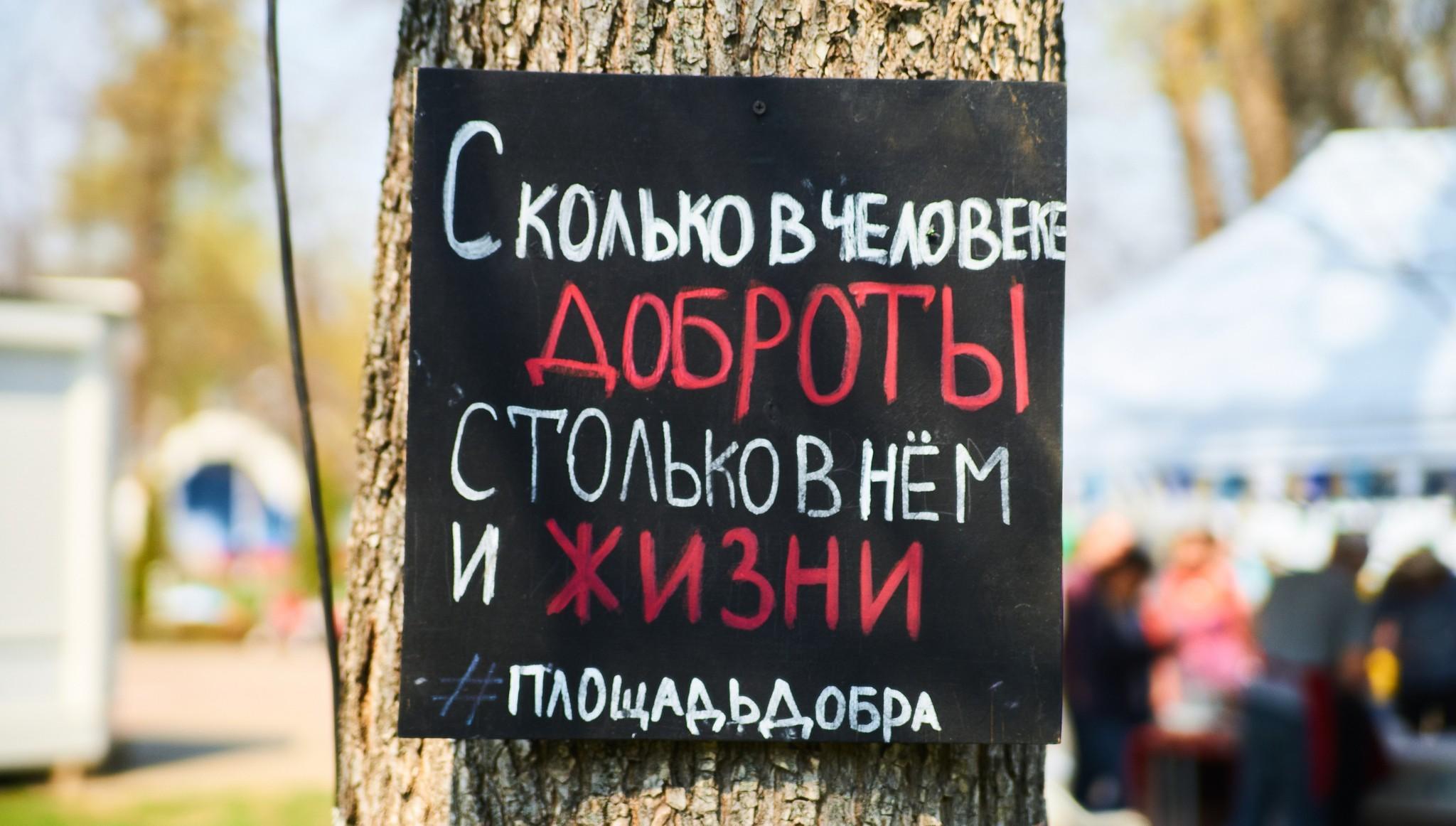 Жителей Твери приглашают на «Площадь Добра» в горсад