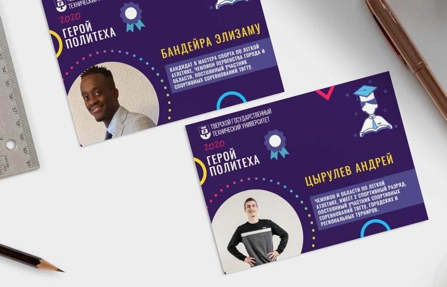 ТвГТУ чествовал «Героев Политеха» онлайн  - новости Афанасий