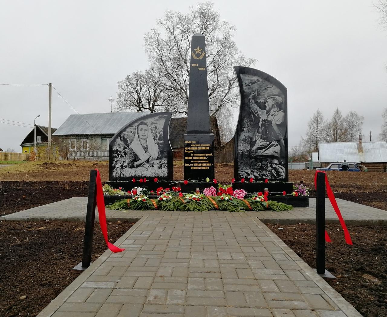 В Бологовском районе Тверской области на средства местных жителей установили мемориал в честь погибших в Великой Отечественной войне