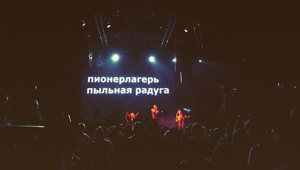 1 апреля в Твери большой электрический концерт в честь семилетия группы дает «Пионерлагерь Пыльная Радуга»
