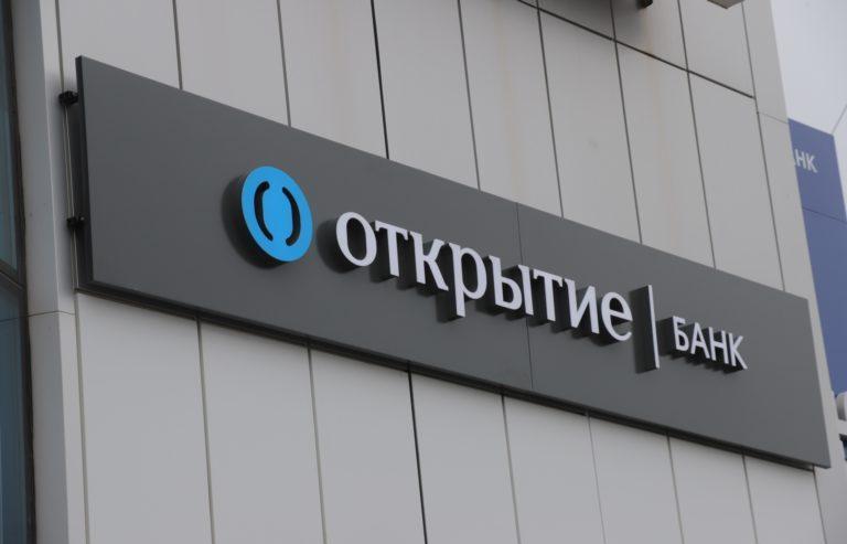 Банк «Открытие» предложил рефинансирование ипотеки по ставке 4,7% годовых - новости Афанасий