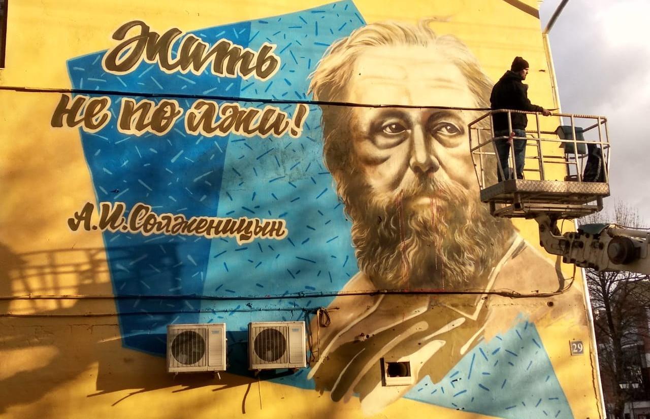 В Твери восстановили испорченный вандалами портрет Солженицына - новости Афанасий