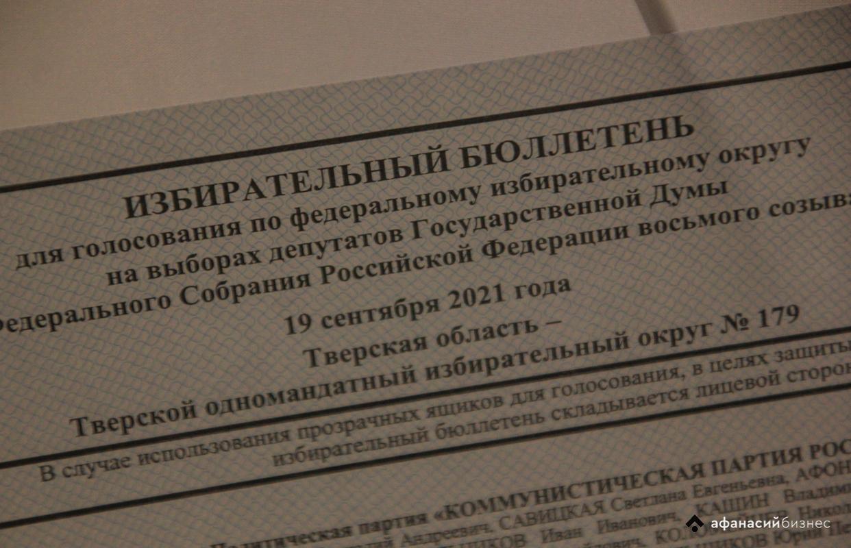 В Тверской области максимальная явка на выборах составила 41,29%