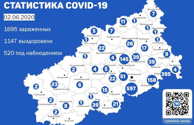 Карта коронавируса в Тверской области: где новые случаи к 2 июня - новости Афанасий