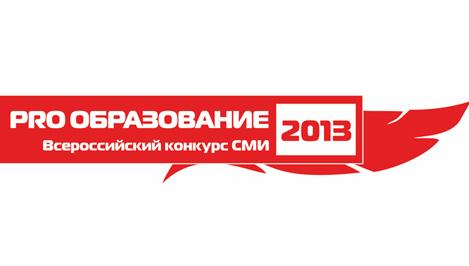 Журналистка из Твери Ольга Дмитриева победила на Всероссийском конкурсе СМИ «PRO Образование – 2013»