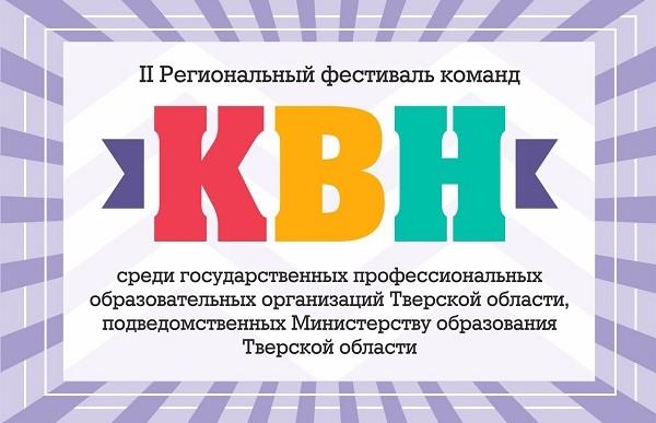 КВНщики колледжей Тверской области определят сильнейшую команду в Твери