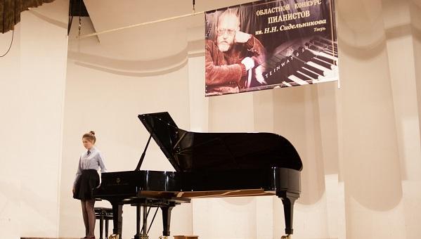 Лучшие юные пианисты выступили в Твери на конкурсе имени Н.Н. Сидельникова / фото