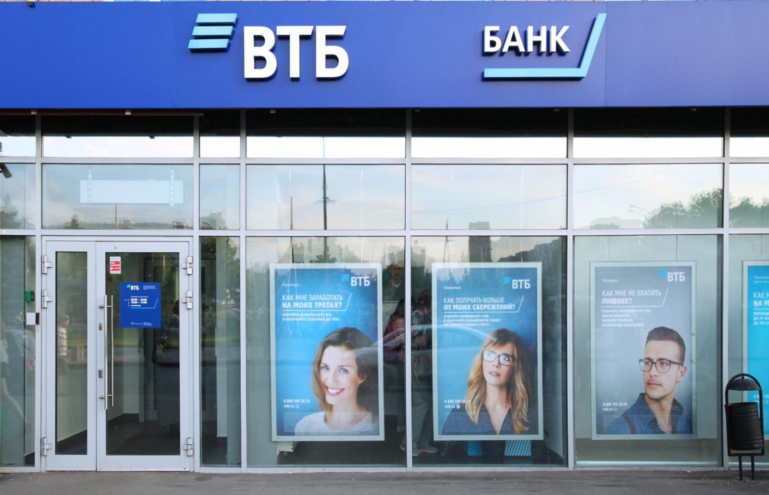 ВТБ начал прием заявок по госпрограмме для бизнеса ФОТ 3.0 - новости Афанасий