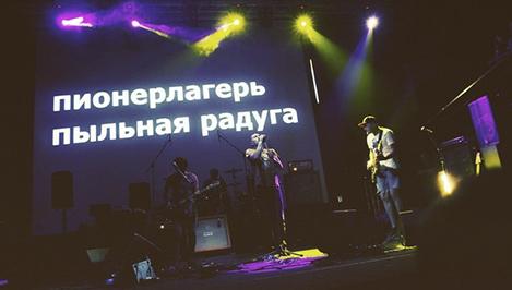 С большим весенним концертом в Твери выступит группа «Пионерлагерь Пыльная Радуга»