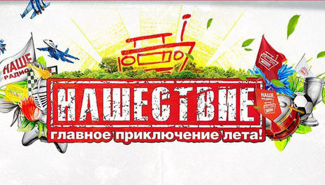 """В тверском блоке """"Нашествия"""" выступят группы """"Насморк"""", """"Продолжение Следует"""" и Check out"""