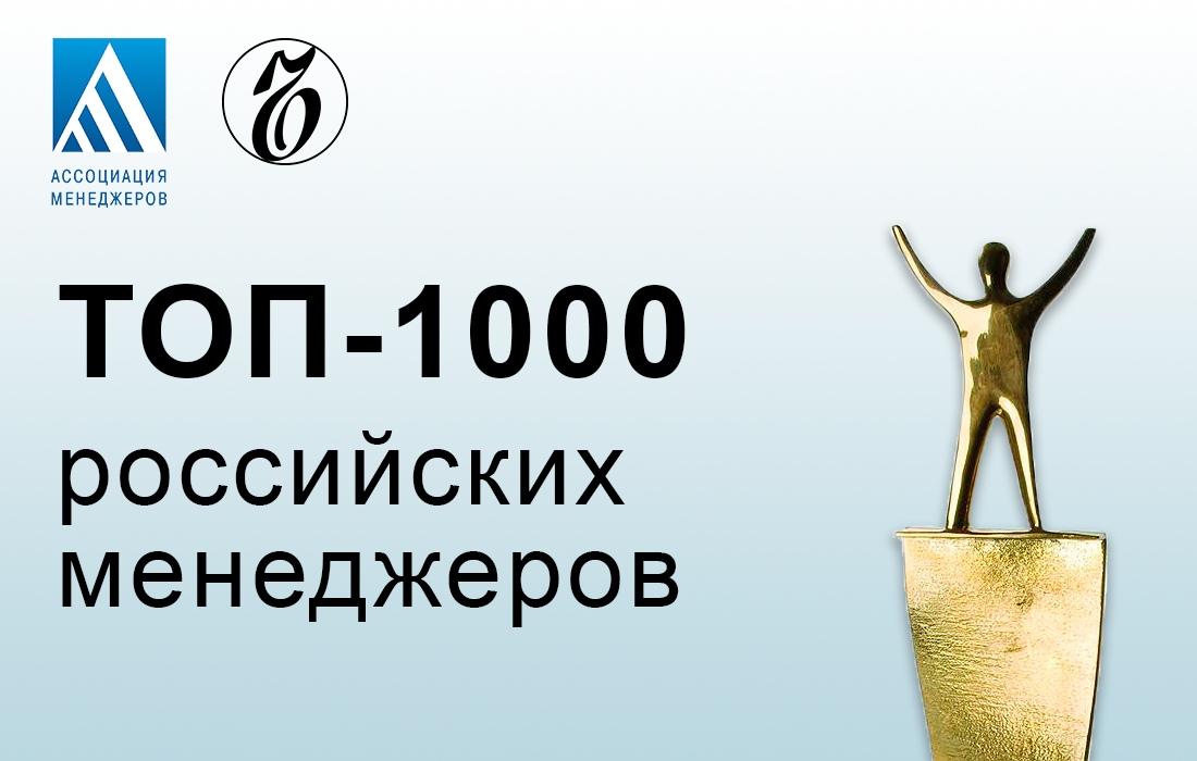 Топ-менеджеры ВТБ вошли в рейтинг ТОП-1000 лучших менеджеров России - новости Афанасий