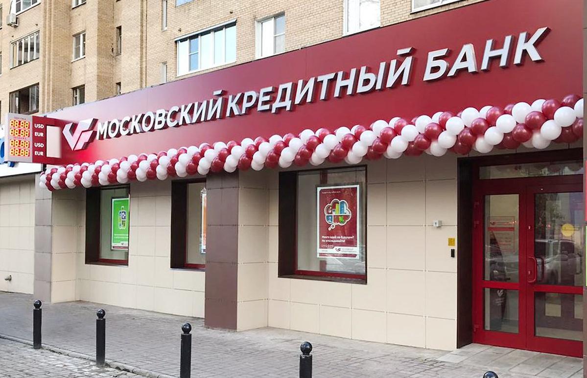 МКБ организовал доставку «Москарты» для своих клиентов - новости Афанасий