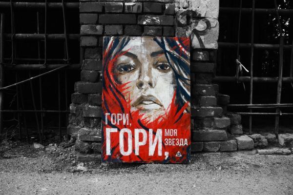 Ересь транзитом. Больше месяца в Твери живет и работает известный в России уличный художник