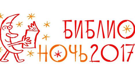 Библиотеки Тверской области присоединились к «Библионочи-2017»