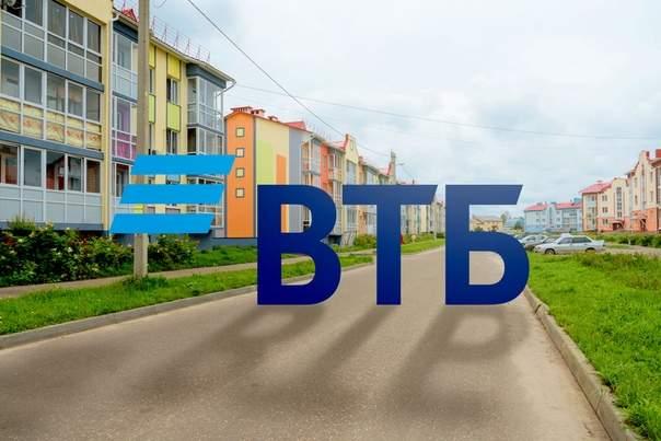 Группа ВТБ вернет деньги за квартиру при потере права собственности - новости Афанасий
