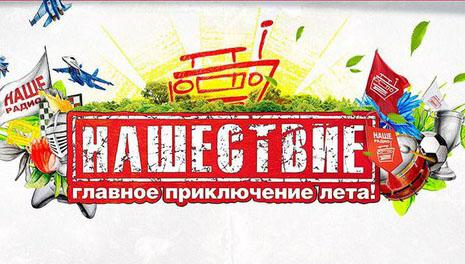 """Билеты на фестиваль """"Нашествие - 2016"""" поступили в продажу"""