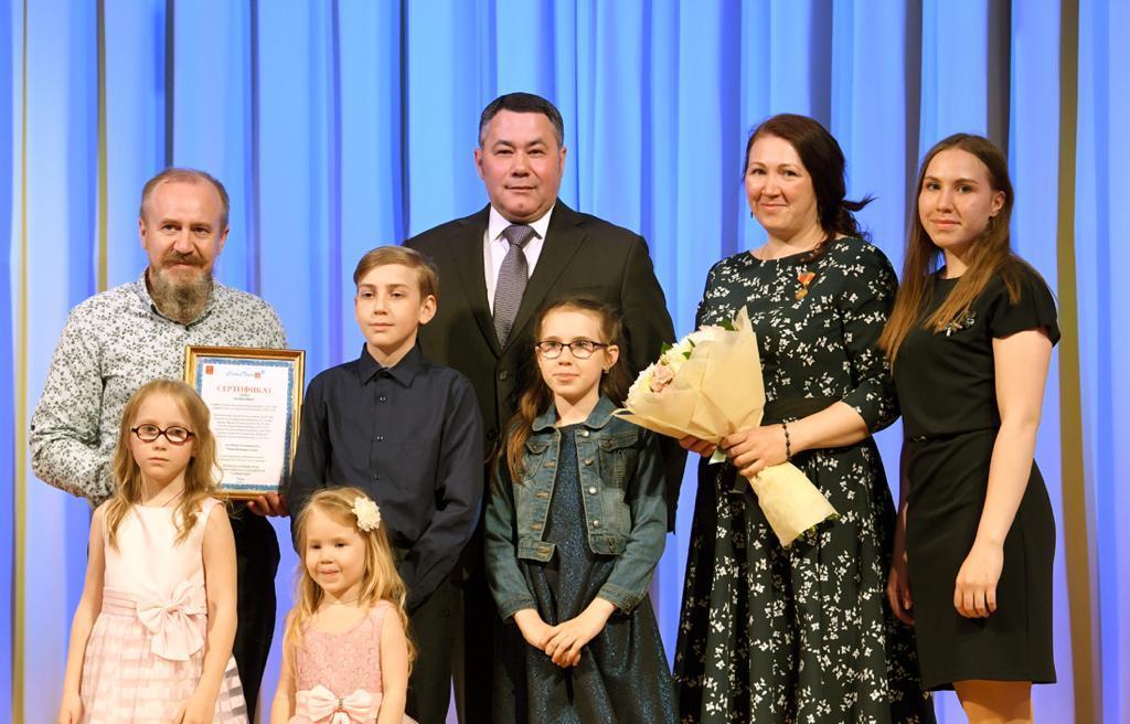 Названы победители регионального этапа всероссийского конкурса «Семья года 2021» в Тверской области