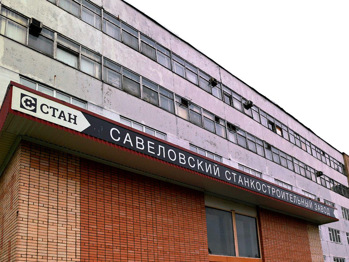 Исковое заявление о банкротстве ООО «Савеловский станкостроительный завод» оставлено без движения
