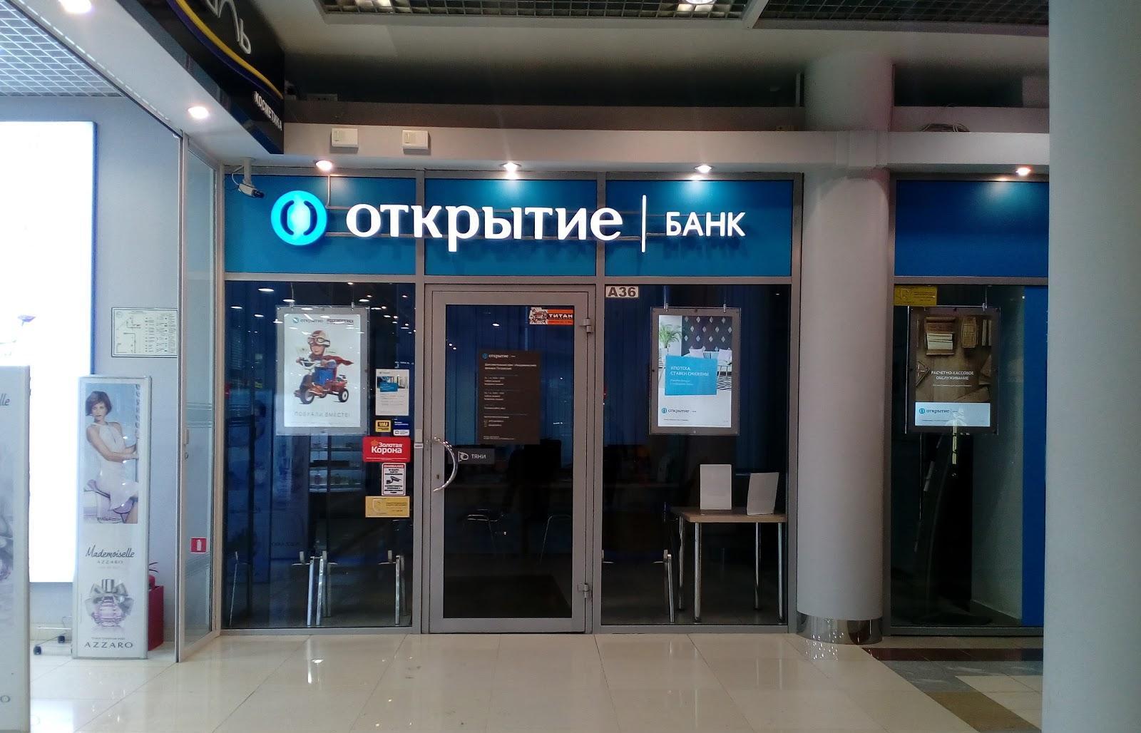 Банк «Открытие» увеличил максимальную сумму экспресс-гарантий - новости Афанасий