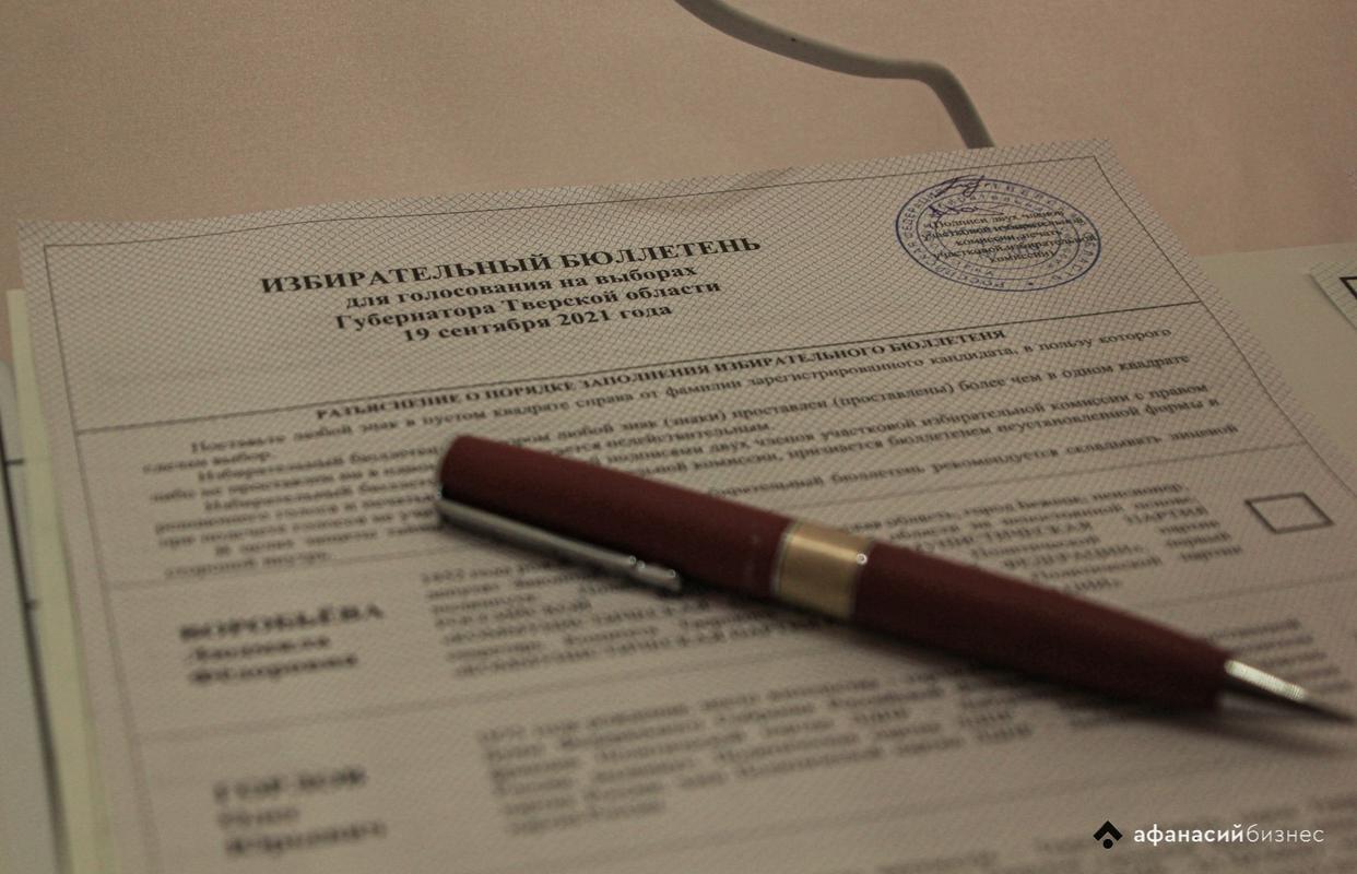 Выборы 2021: итоговые проценты, УИК-нарушитель №999 и 24 обращения, которые не могут повлиять на результаты - новости Афанасий