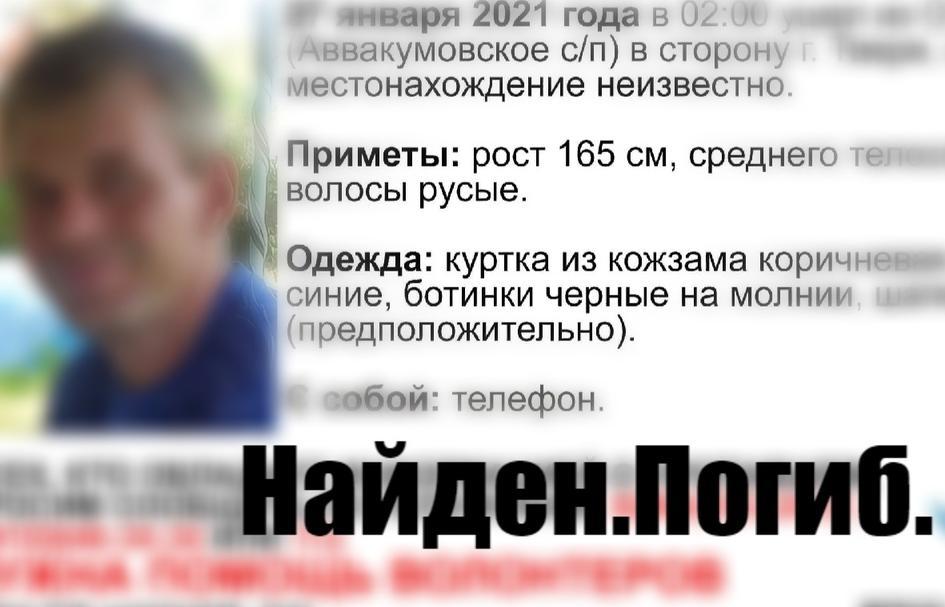 Ушедший в Тверь пешком 27 января мужчина замерз насмерть - новости Афанасий
