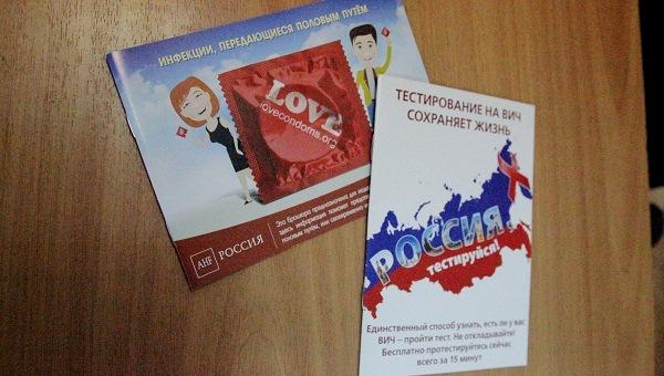 Жители Тверской области могут пройти бесплатное анонимное тестирование на ВИЧ