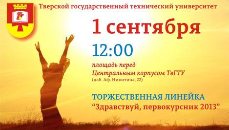 В ТвГТУ День знаний отметят традиционным концертом