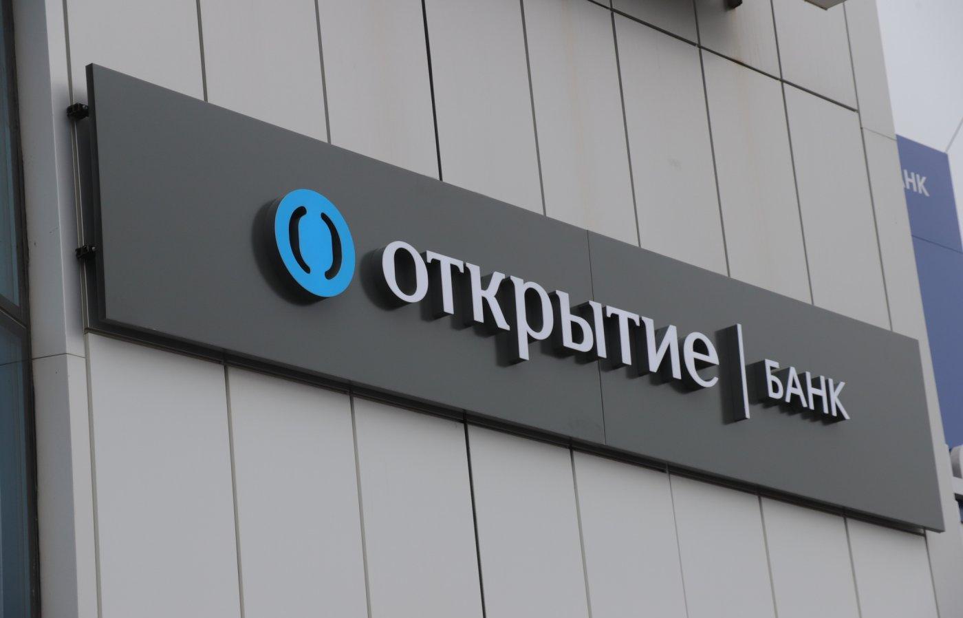 Кредит наличными банка «Открытие» признан одним из лучших на рынке - новости Афанасий
