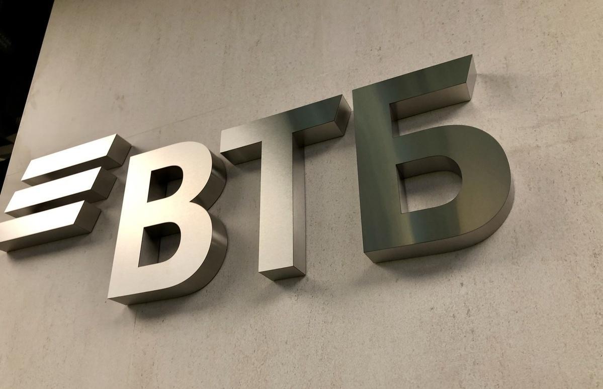 ВТБ: рынок может отреагировать на решение ЦБ РФ соразмерным изменением ставок по вкладам - новости Афанасий