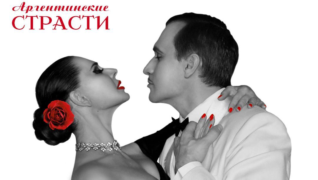 Тверской театр драмы покажет зрителям «Аргентинские страсти» - новости Афанасий