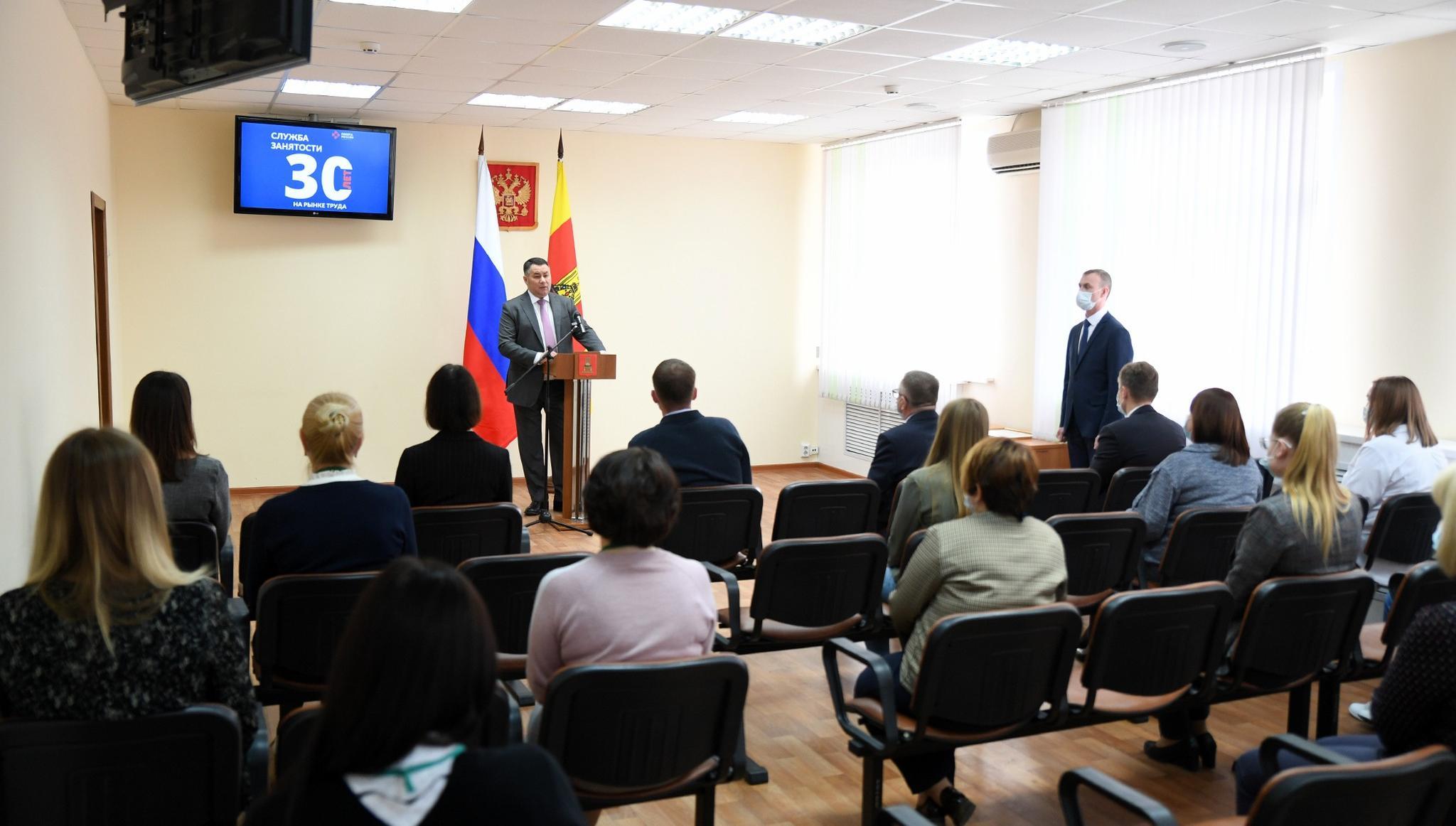 Игорь Руденя поздравил с 30-летием государственной службы занятости специалистов службы в Тверской области