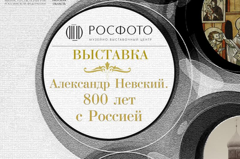 В Твери открывается выставка, посвященная 800-летию со дня рождения князя Александра Невского - новости Афанасий