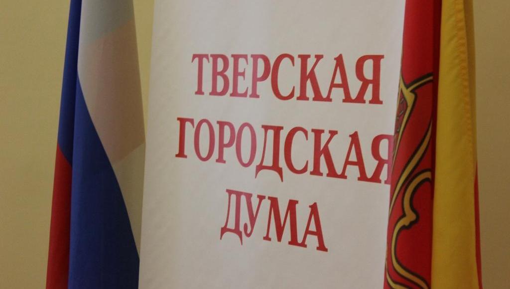 Жителей Твери зовут на публичные слушания по поправкам в Устав города