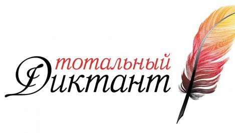Жители Твери напишут Тотальный диктант 6 апреля