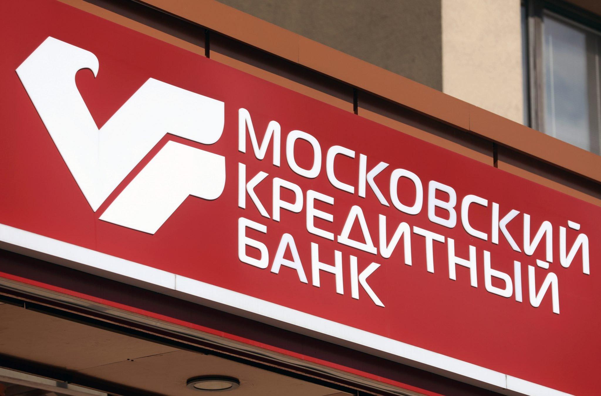 МКБ занял первое место в рэнкинге организаторов облигаций реального сектора Cbonds по итогам 9 месяцев
