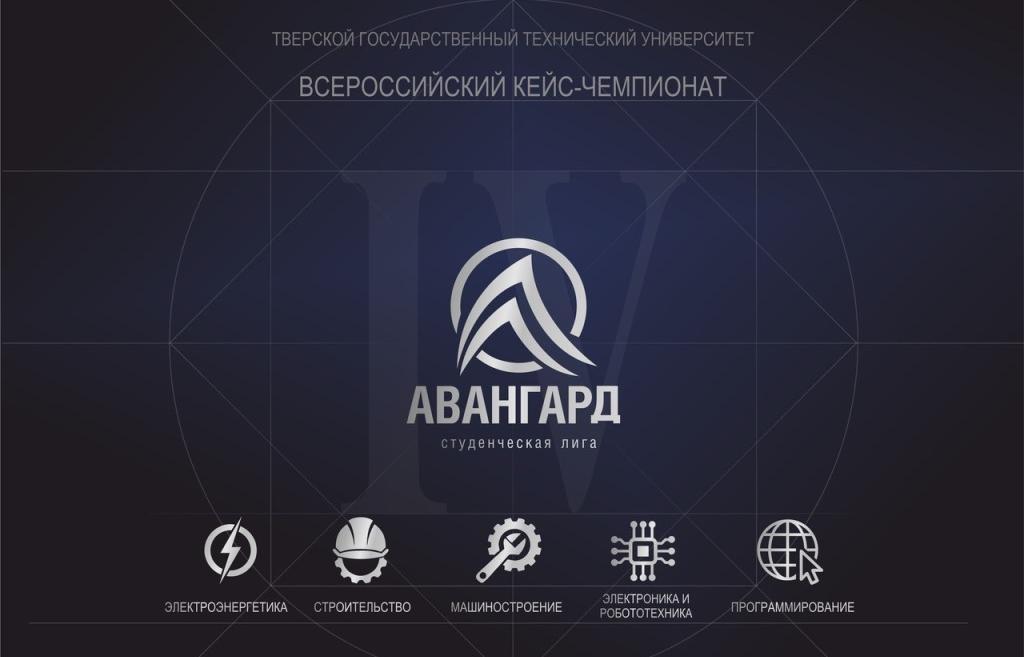 Под эгидой ТвГТУ в четвертый раз пройдет чемпионат для решателей кейсов со всей России  - новости Афанасий