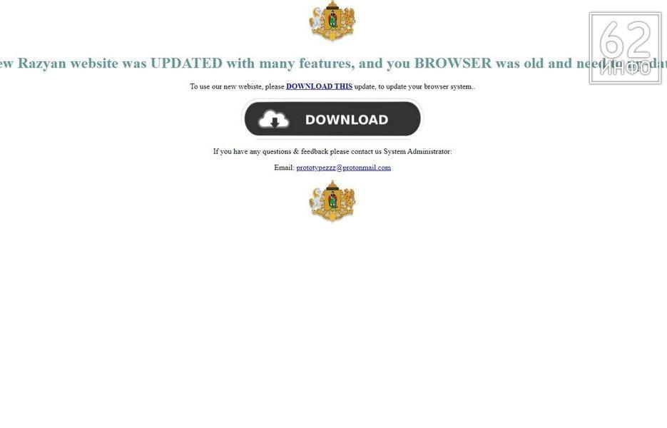 Сайт администрации Рязани атакауют хакеры