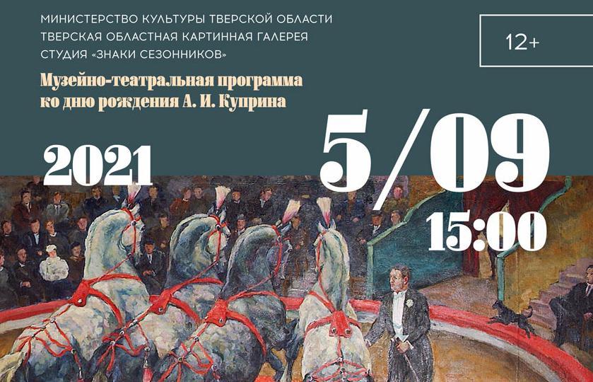 5 сентября  Тверская областная картинная галерея приглашает на концерт и экскурсию, посвященные образам цирка в русском искусстве  - новости Афанасий