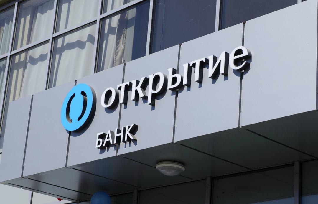 Банк «Открытие» достиг рекордных показателей в розничном кредитовании - новости Афанасий