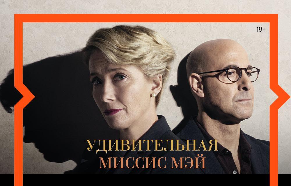 3 августа состоится онлайн-премьера и обсуждение фильма Ричарда Эйра «Удивительная миссис Мэй» - новости Афанасий