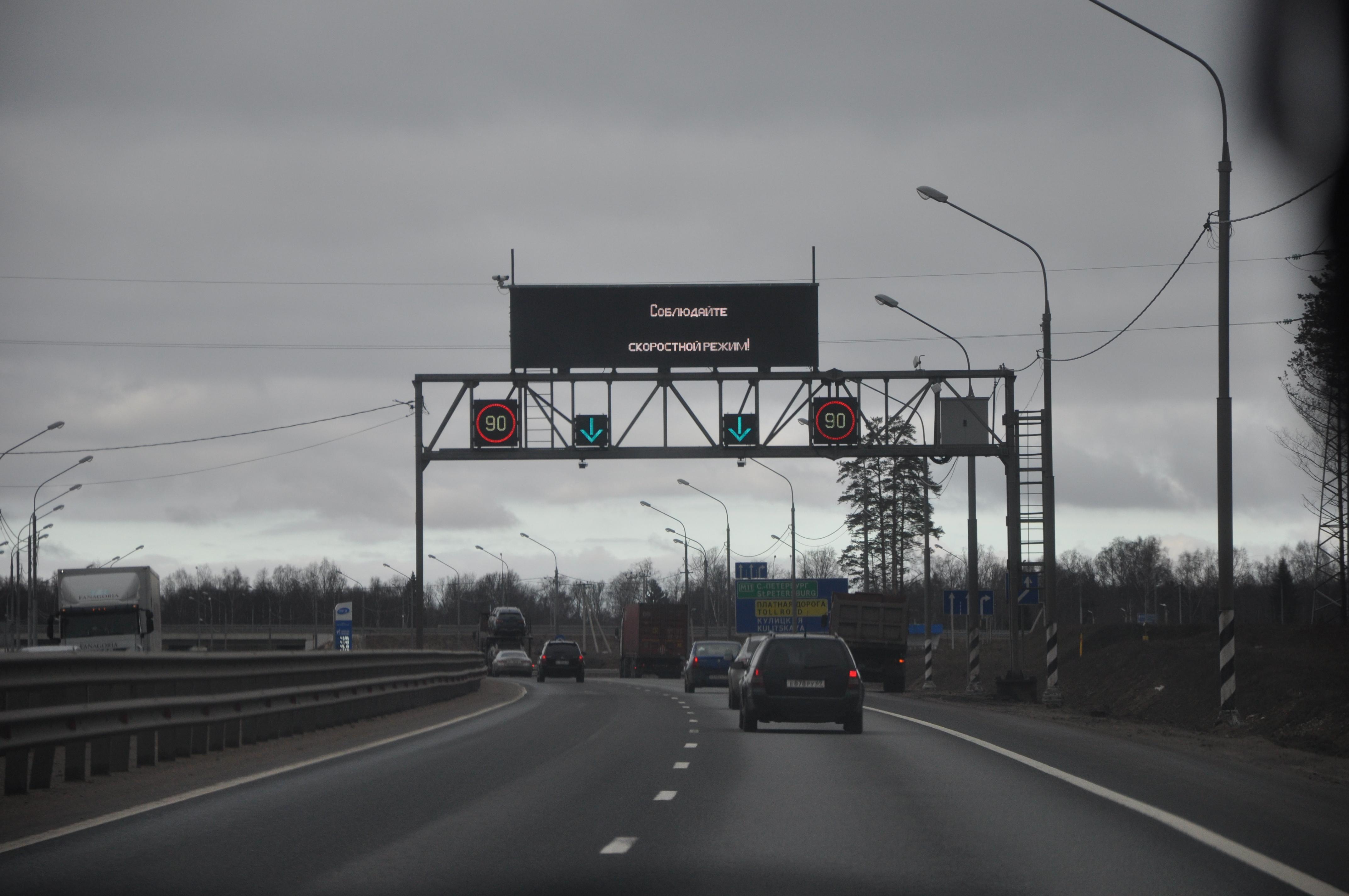 Стоимость проезда по трассе М11 в Тверской области осталась прежней - новости Афанасий