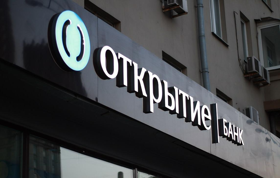 Банк «Открытие» стал одним из лидеров в реализации мер господдержки предпринимателей - новости Афанасий