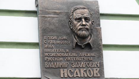 В Твери открыли мемориальную доску писателю, краеведу и журналисту Владимиру Исакову